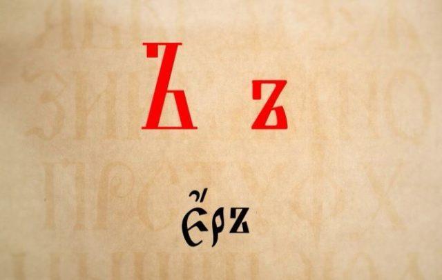 Букву «еръ» вывели из алфавита для сокращения расходов на печать
