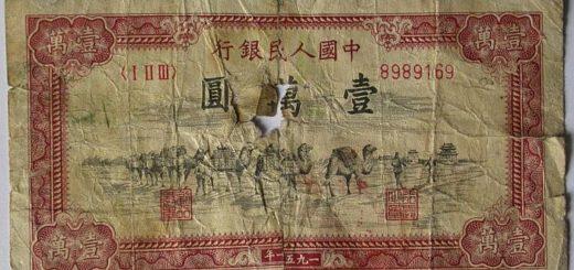 Первые бумажные деньги появились в девятом веке в Китае